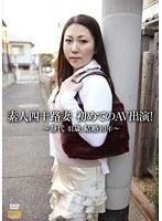「素人四十路妻 初めてのAV出演! 〜静代 41歳 結婚10年〜」のパッケージ画像