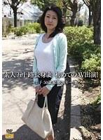 「素人五十路長身妻 初めてのAV出演! ~圭子 50歳 結婚26年~」のパッケージ画像