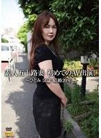 「素人五十路妻 初めてのAV出演! 〜ひとみ 51歳 結婚20年〜」のパッケージ画像