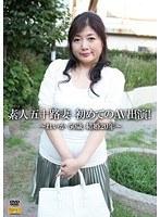 「素人五十路妻 初めてのAV出演! ~れいか 50歳 結婚20年~」のパッケージ画像