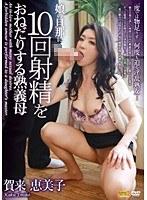 娘の旦那に10回射精をおねだりする熟義母 賀来恵美子