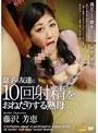 息子の友達に10回射精をおねだりする熟母 藤沢芳恵