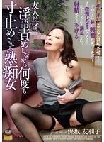 「友人の母は、淫語責めしながら何度も寸止めさせる熟痴女 保坂友利子」のパッケージ画像