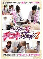 「セレブ女医 癒しの手コキクリニック 2」のパッケージ画像