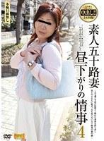 「素人五十路妻 昼下がりの情事 4」のパッケージ画像