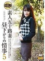 「素人五十路妻 昼下がりの情事 5」のパッケージ画像