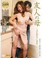 「友人の母 〜淫乱熟女に誘惑されて〜」のパッケージ画像