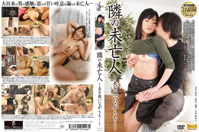 熟女、永井智美出演の手コキ無料動画像。隣の未亡人 ~夫を想いながらも…~