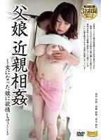 「父娘 近親相姦 ~女になった娘に欲情して…~」のパッケージ画像