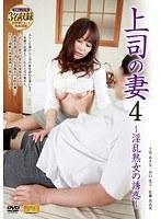 「上司の妻 4 〜淫乱熟女の誘惑〜」のパッケージ画像