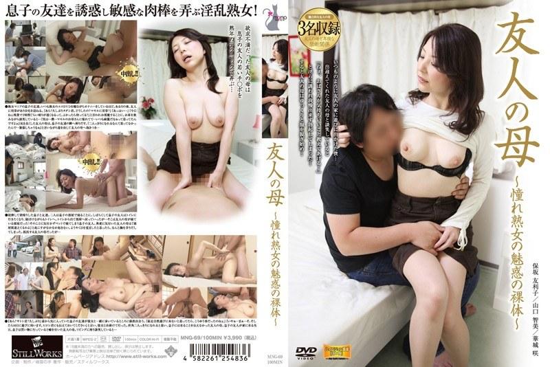熟女、保坂友利子出演のオナニー無料動画像。友人の母 ~憧れ熟女の魅惑の裸体~
