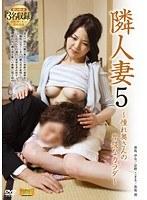 隣人妻 5 〜憧れ奥さんの卑猥なカラダ〜