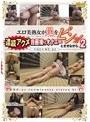 エロ美熟女が足をピンッ!とさせながら、連続アクメ自画撮りオナニー 2