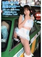 (h_093r18006)[R-18006] 池袋でウワサの風俗タクシー ダウンロード