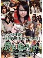 (h_093r18010)[R-18010] 渋谷18歳限定素人 ダウンロード