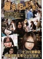 (h_093r18011)[R-18011] 横浜18歳限定素人 ダウンロード