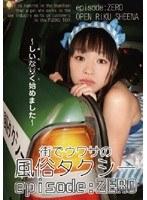 街でウワサの風俗タクシー episode:ZERO 椎名りく ダウンロード