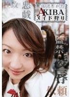 (h_093r18019)[R-18019] ミ○カフェ店員めぐタン AKIBAメイド狩り ダウンロード