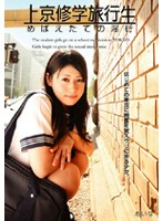 (h_093r18038)[R-18038] 上京修学旅行生 めばえたての淫行 ダウンロード
