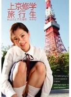 (h_093r18045)[R-18045] 上京修学旅行生 めばえたての淫行 ゆきな ダウンロード