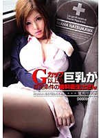 Gカップ以上の巨乳が採用条件の歯科衛生士さん 夏川リアナ ダウンロード