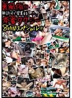 裏風俗!!無許可で営業する本番タクシー 8時間スペシャル!! ダウンロード