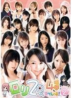 ロリ20人4時間すぺしゃる! Volume2 ダウンロード