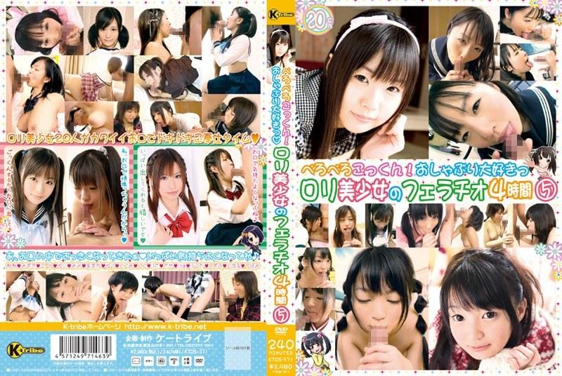 [KTDS-371] ぺろぺろごっくん!おしゃぶりだい好き ロリ美少女のフェラチオ4時間 5