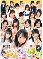 ロリ20人4時間すぺしゃる! Volume3