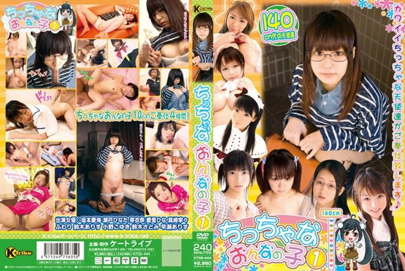 ロリの美少女、坂本愛海出演のH無料動画像。ちっちゃなおんなの子 1