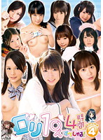 ロリ10人4時間すぺしゃる! Volume4 ダウンロード