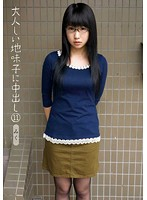 Watch Cream Pie In Plain Quiet Child 11 - Miku Aono (蒼乃ミク)