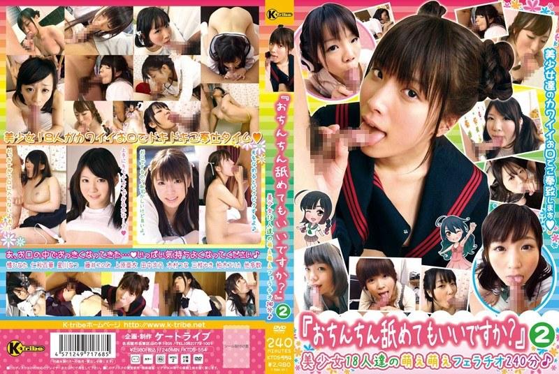 [KTDS-554] 『おちんちん舐めてもいいですか?』 2 美少女18人達の萌え萌えフェラチオ240分♪