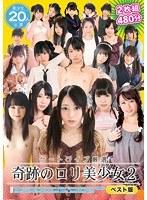 ケートライブ厳選 奇跡のロリ美少女 2 ベスト版