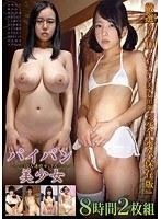 「パイパン美少女10人連続セックス8時間」のパッケージ画像