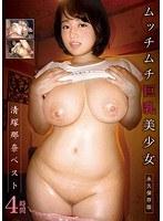清塚那奈ベスト4時間 ムッチムチ巨乳美少女 永久保存版 ダウンロード