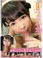 (h_094ktds00948)[KTDS-948] 美少女フェラチオ30人4時間 ダウンロード