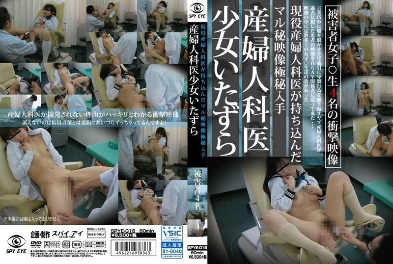 (h_1000spye00016)[SPYE-016] 現役産婦人科医が持ち込んだマル秘映像極秘入手 産婦人科医少女いたずら ダウンロード