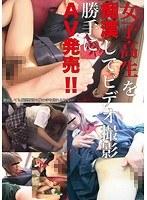 女子校生を痴漢してビデオ撮影勝手にAV発売!! ダウンロード