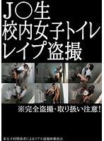 J○生校内女子トイレレイプ盗撮