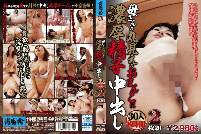 (h_1001oyaj00020)[OYAJ-020] 母さんの丸見えのおま○こに濃厚精子中出し30人8時間 ダウンロード