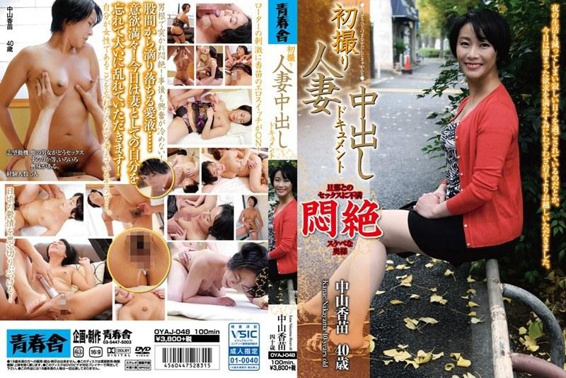 初撮り 人妻中出しドキュメント 中山香苗 40歳 パッケージ画像