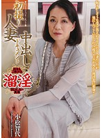 (h_1001oyaj00096)[OYAJ-096] 初撮り人妻中出しドキュメント 小松智代 ダウンロード