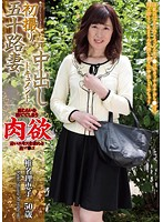 初撮り五十路妻中出しドキュメント 椎名理恵子 50歳 ダウンロード