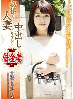 (h_1001oyaj00103)[OYAJ-103] 初撮り人妻中出しドキュメント 大橋あきほ 35歳 ダウンロード