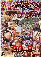 (h_1001oyaj00137)[OYAJ-137] 突撃!!おばさんナンパ 熟したおばさん達は固い肉棒が好き!30人8時間 ダウンロード