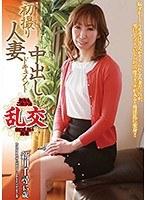 初撮り人妻中出しドキュメント 新川千尋 45歳 ダウンロード