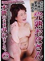 夫以外の肉棒に愛液が溢れる完熟おばさん 本能のまま乱れまくる。 ダウンロード