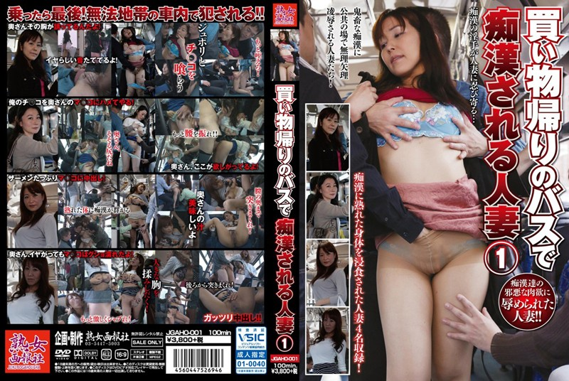 (h_1002jgaho00001)[JGAHO-001] 買い物帰りのバスで痴漢される人妻 1 ダウンロード
