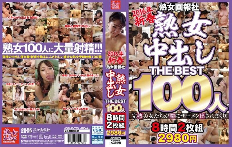 2016年 新春 熟女画報社 熟女中出し THE BEST 100人 8時間2枚組 2980円 パッケージ画像
